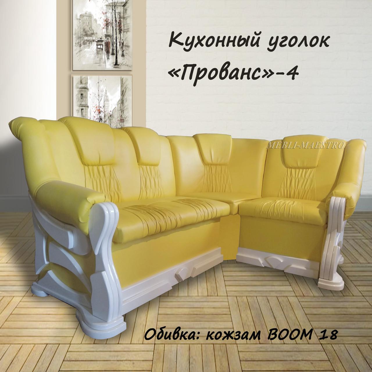"""Жовтий м'який кухонний куточок - """"Прованс""""-4"""