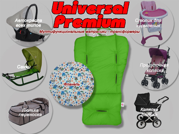 "Матрасик-трансформер в коляску ""Universal"" Premium - Ontario Baby"