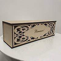 Подарункова коробка для вина з фанери (з гравіюванням)