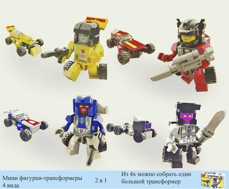 """Конструктор 2306ABCD1 """"Transformers"""", развивающая игрушка, подарок для ребенка"""