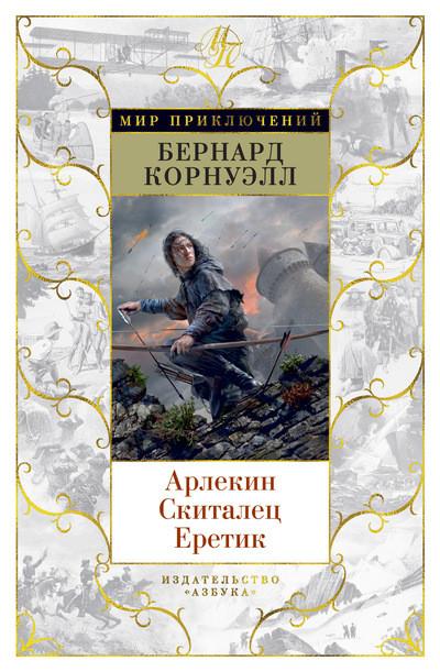 """Бернард Корнуэлл """"Арлекин. Скиталец. Еретик"""" (сборник)"""