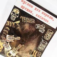 """Украшения для бороды, дредов, косичек """"Гитара"""" .  Бусины металлические (отверстие 4мм). Набор 3 шт., фото 1"""