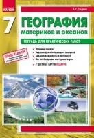 практических решебник работ география класс 7 тетрадь для