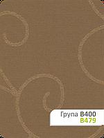 Ткань для рулонных штор В 479