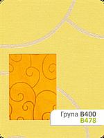 Ткань для рулонных штор В 478