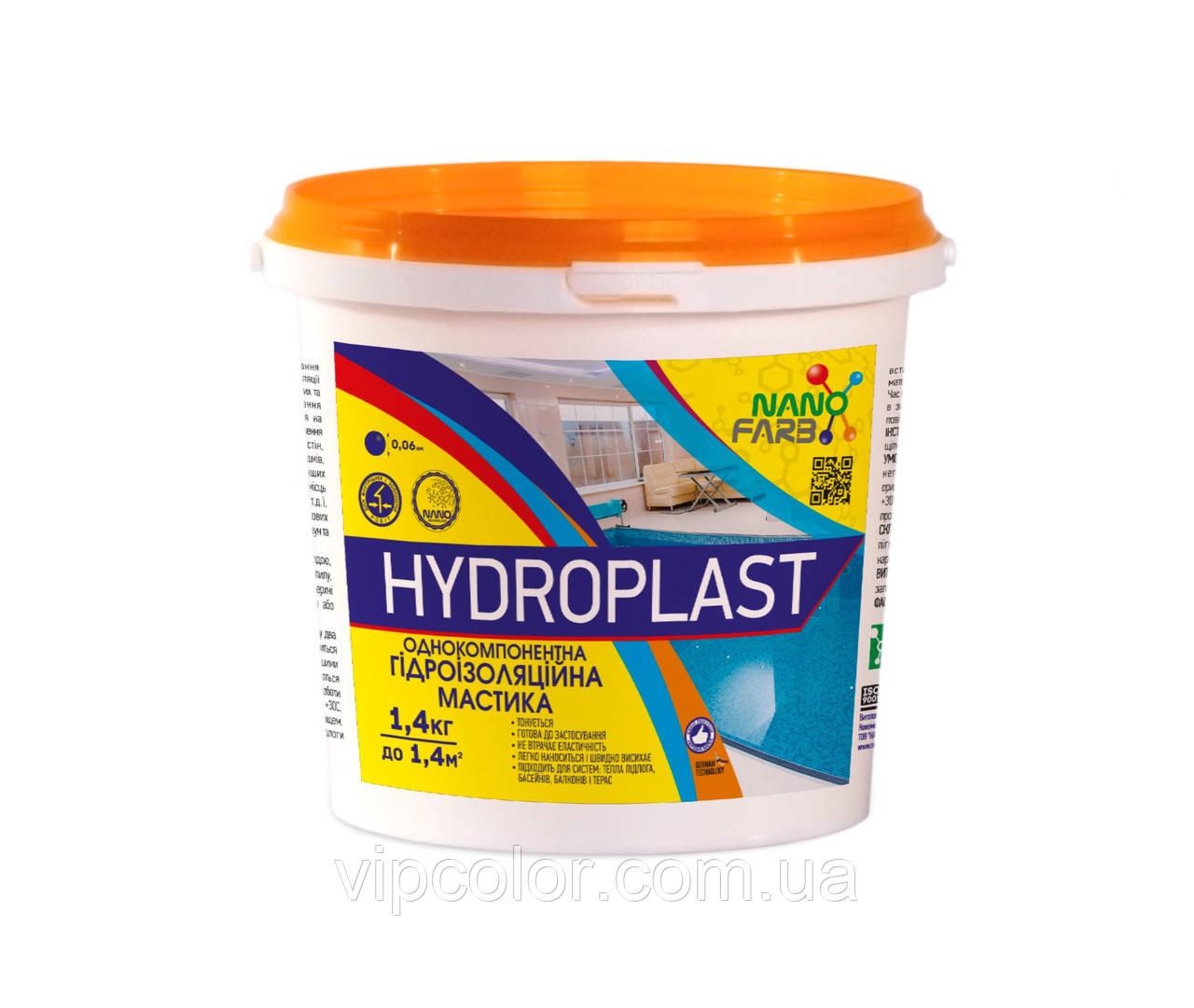 Гидроизоляционная мастика Hydroplast Nano farb 1.4 кг