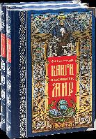 Книги, изменившие мир (в 2-х томах) Подарочное VIP издание. Немировский Евгений