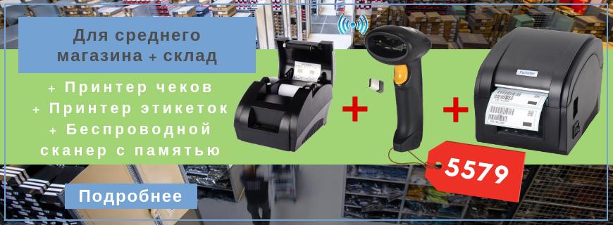 Принтер чеків JP-5890K + Бездротовий сканер штрих-кодів Alanda CT007 + Принтер друку етикеток XP-360B