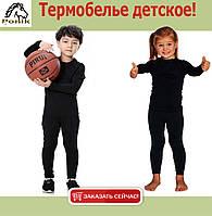 Детское универсальное термобелье Bioactiveмикрофлис