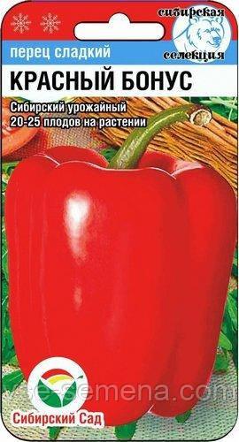 Перец сладкий Красный Бонус, семена