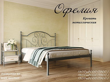 Кровать Офелия ТМ Металл-Дизайн