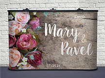Именной! 134 Свадебный Персональный Баннер для фотосессии 300х200 см, Плотная бумага 130 гр/м