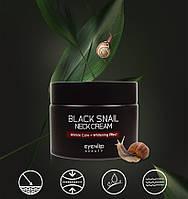Крем для шеи с муцином черной улитки EYENLIP Black Snail Neck Cream 50ml