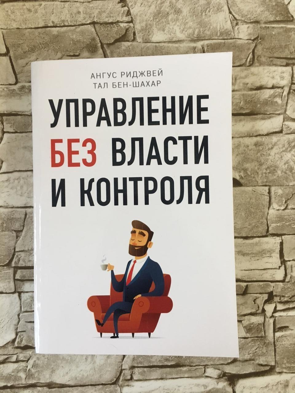 """Книга """"Управление без власти и контроля"""" Тал Бен-Шахар, Ангус Риджвей"""