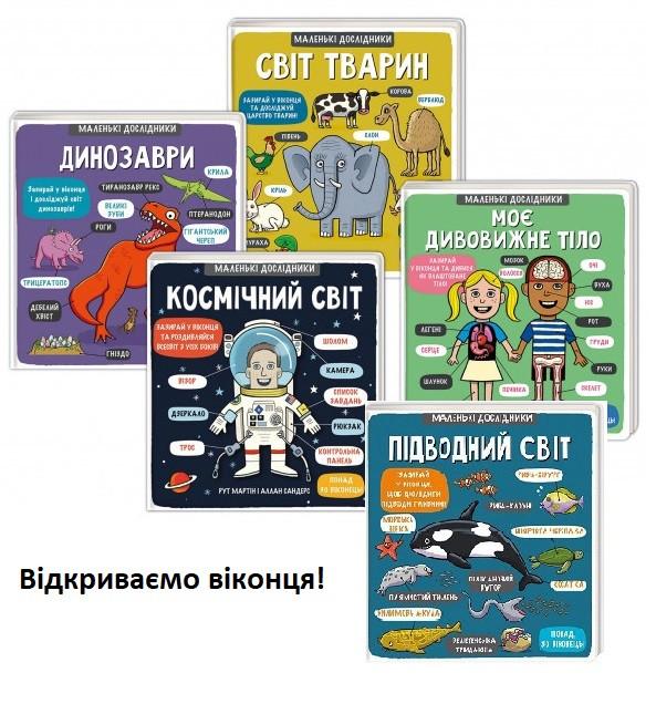 Комплект из 5 книг серия Маленькі Дослідники Рут Мартин