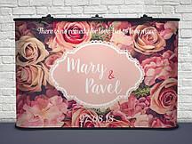 Именной! 140 Баннер на Свадьбу для фотосессии 300х200 см, Плотная бумага 130 гр/м