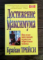 Достижения Максимума - Брайан Трейси