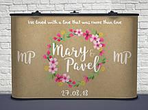 Именной! 142 Баннер персональный Свадебный для фотосессии 300х200 см, Плотная бумага 130 гр/м