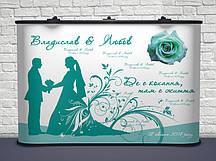 Именная! 144 Необычная Свадебная фотозона 300х200 см, Плотная бумага 130 гр/м