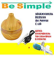 Увлажнитель очиститель воздуха Air Purifier с LED подсветкой, Щетка-отпариватель Tobi Steam Brush в подарок