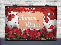 Именной! 147 Стильный Свадебный Баннер для фотосессии 300х200 см, Плотная бумага 130 гр/м