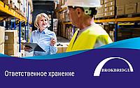 Ответственное хранение в Киеве (В+ с отоплением, Оболонь). Складские услуги