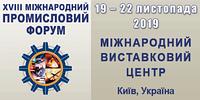 Запрошуємо відвідати наш стенд на XVIII Міжнародному промисловому форумі