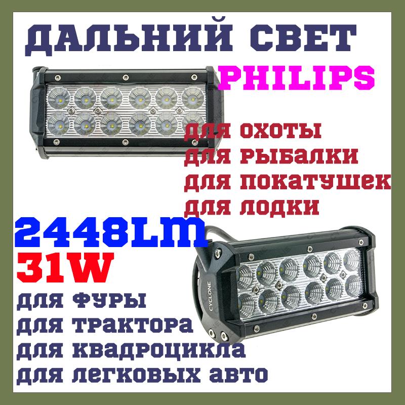18W EP6 SP Светодиодные фары раб. света WL B1 36W Spot PHILIPS Дальний свет