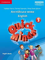 Quick Minds 2 for Ukraine Pupil's Book Нова Українська Школа (підручник з твердою обкладинкою)