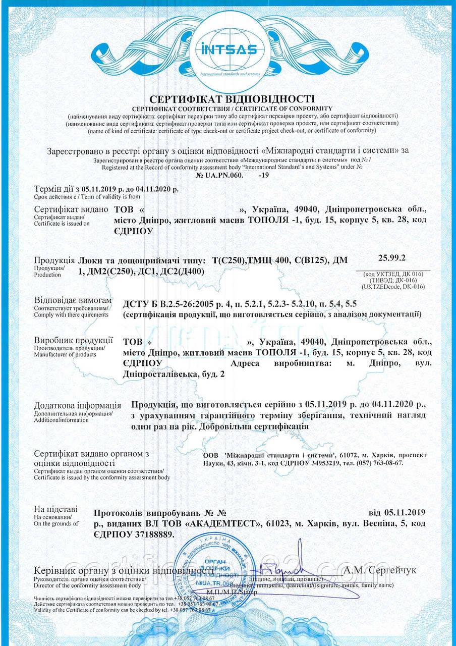 Сертификация на ДСТУ Б В.2.5-26:2005 Люки обзорных колодцев и дождеприемники сливосточных колодцев
