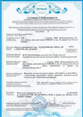 Сертификация на ДСТУ Б В.2.5-26:2005 Люки обзорных колодцев и дождеприемники сливосточных колодцев, фото 2
