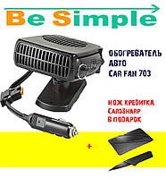 Керамический обогреватель салона автомобиля Car Fan 703 УЦЕНКА