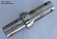 Вал привода вальцев OROS 1.300.221