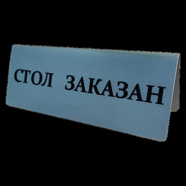 """Табличка металлическая """"Стол заказан"""""""