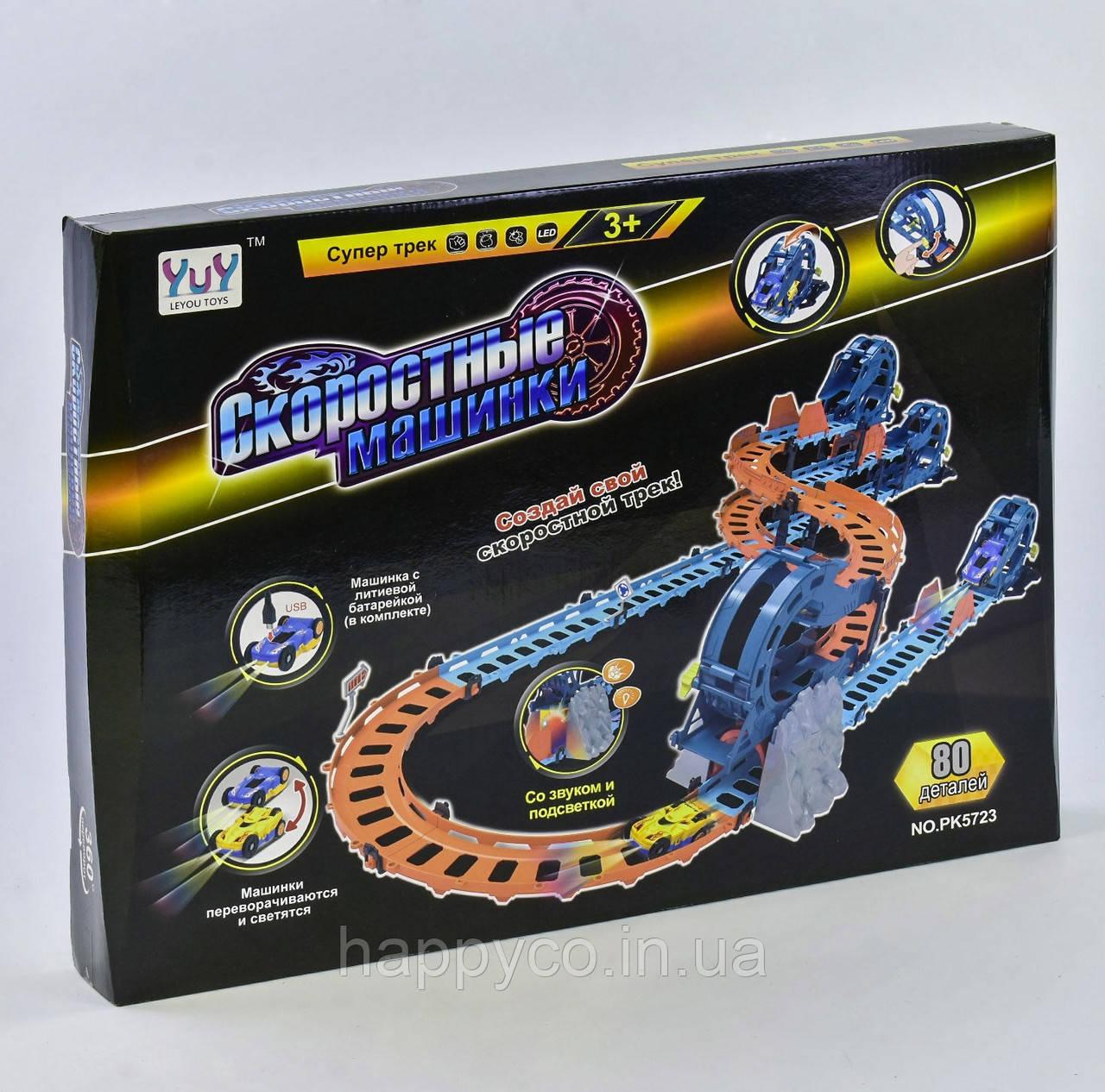 Детский гоночный трек Скоростные машинки , 80 деталей, свет, звук,интерактивная игрушка