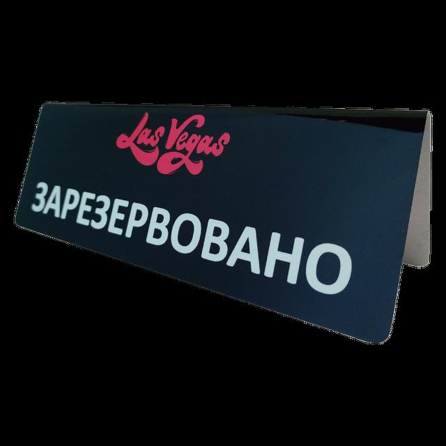 """Табличка металлическая """"зарезервовано"""""""