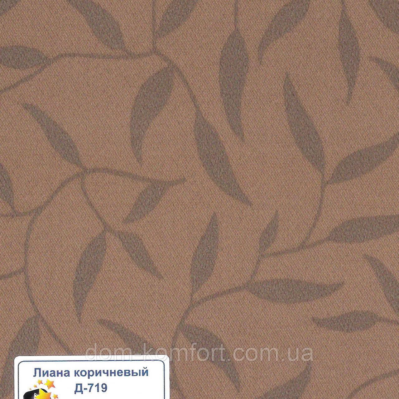Рулонные шторы Ткань Лиана Коричневый