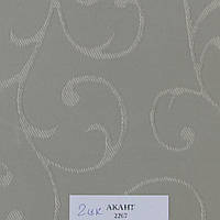 Рулонные шторы Ткань Акант 2267 Серый