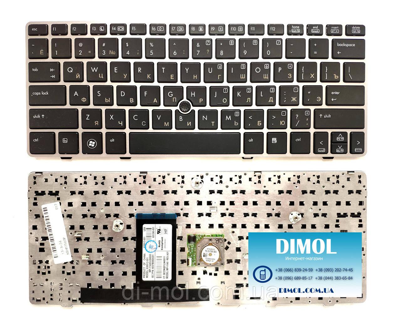 Оригинальная клавиатура для HP EliteBook 2560P, 2570P series, ru, black, серебристая рамка