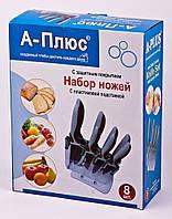 Набор из восьми ножей с пластиковой подставкой А-Плюс TyT