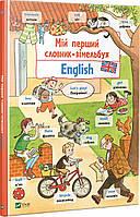 Мій перший словник-віммельбух English