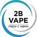 2Bvape - интернет-магазин Вейп-продукции