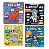 Комплект из 4 книг серия Маленькі Дослідники Рут Мартин