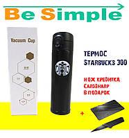 Термос Starbucks 300мл (термочашка, термокружка, старбакс)
