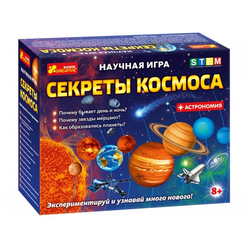 Научная игра Секреты Космоса Ранок