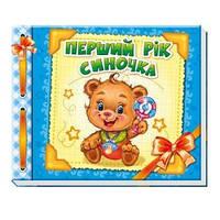 Альбом для немовлят : Перший рік синочка (у)