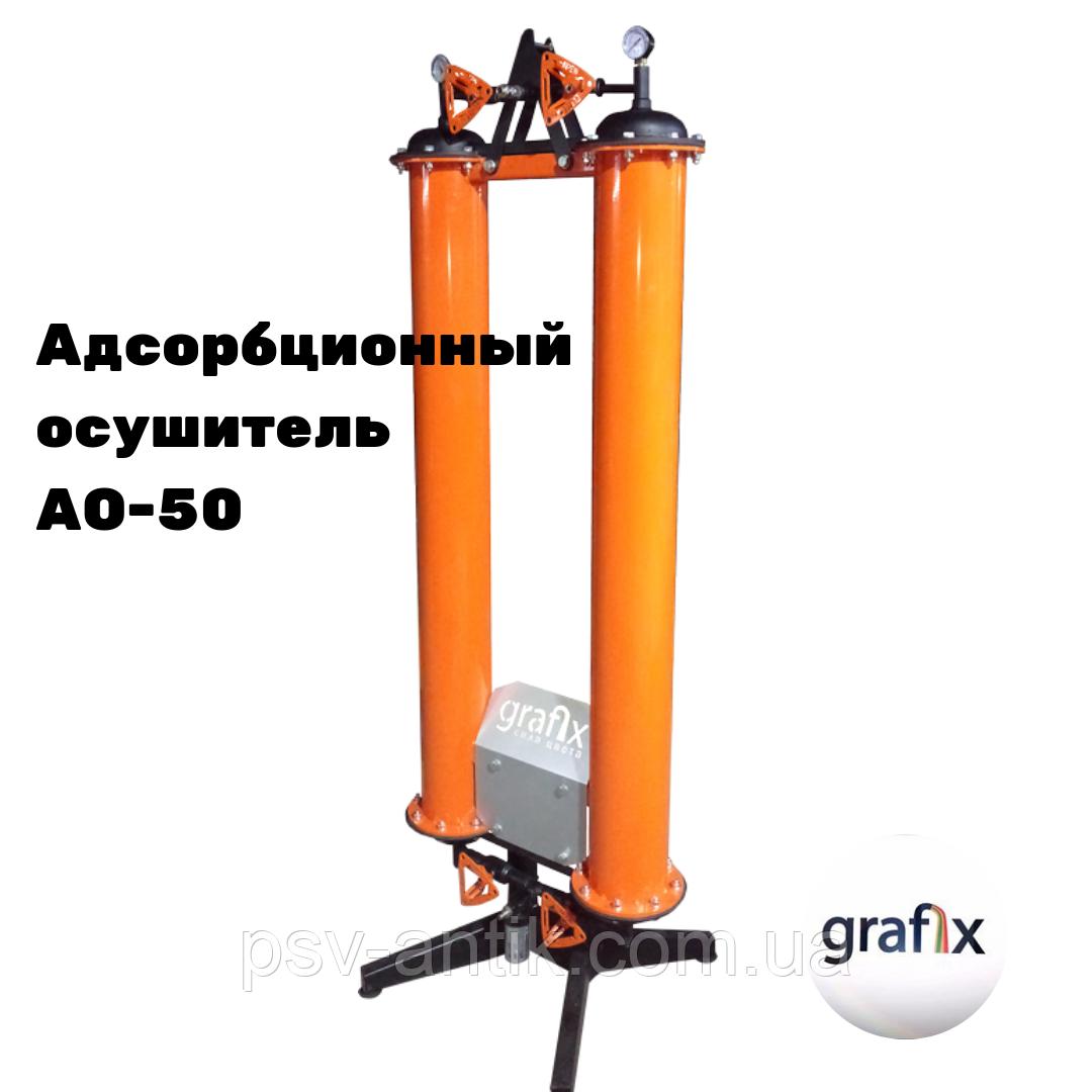 Осушувач для просушування повітря, адсорбційний осушувач стисненого повітря