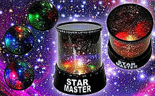 Нічник Star Master світильник зоряне небо TyT