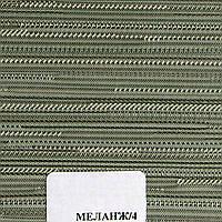 Рулонные шторы Ткань Меланж Серый