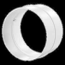 Ниппель соединительный 100 мм пластик 111